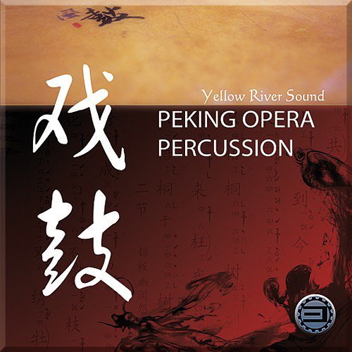 Best Service Peking Opera Percussion - Virtual Instrument (Download)